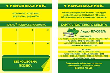 акційна-картка-БУКОВЕЛЬ