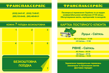 акційна-картка_світязь