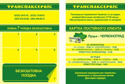 акції-тпс-2
